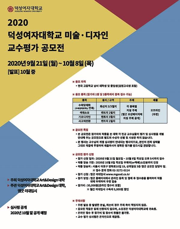 덕성여대 '미술·디자인 교수평가 공모전' 개최