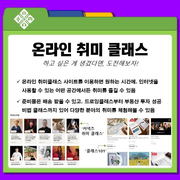 """""""코로나19에도 문화생활이 가능해?"""" '코로나 블루' 극복을 위한 '언택트' 문화생활"""