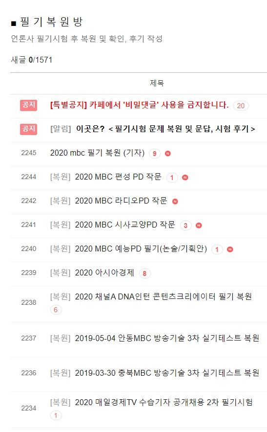 '박원순 전 시장 성추행 피해자 호칭' 출제한 MBC, 논란 커지자 결국 재시험키로