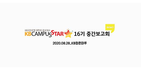 KB캠퍼스스타 16기 중간보고회