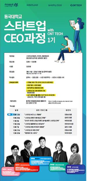동국대, 씨엔티테크와 손잡고 '온라인 스타트업 CEO 과정 1기' 모집