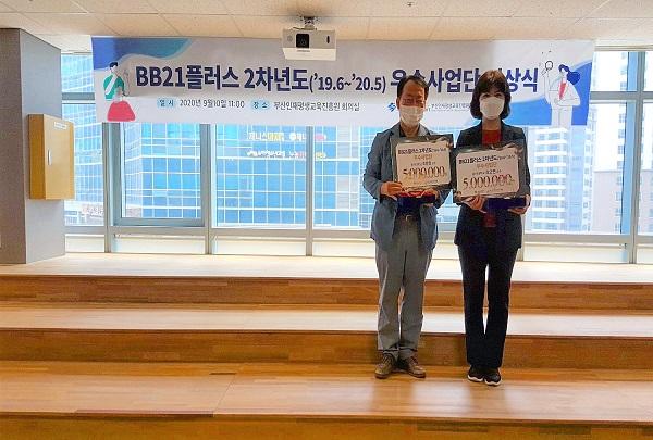 동아대 2개 사업단, BB21+ 우수 사업단 선정