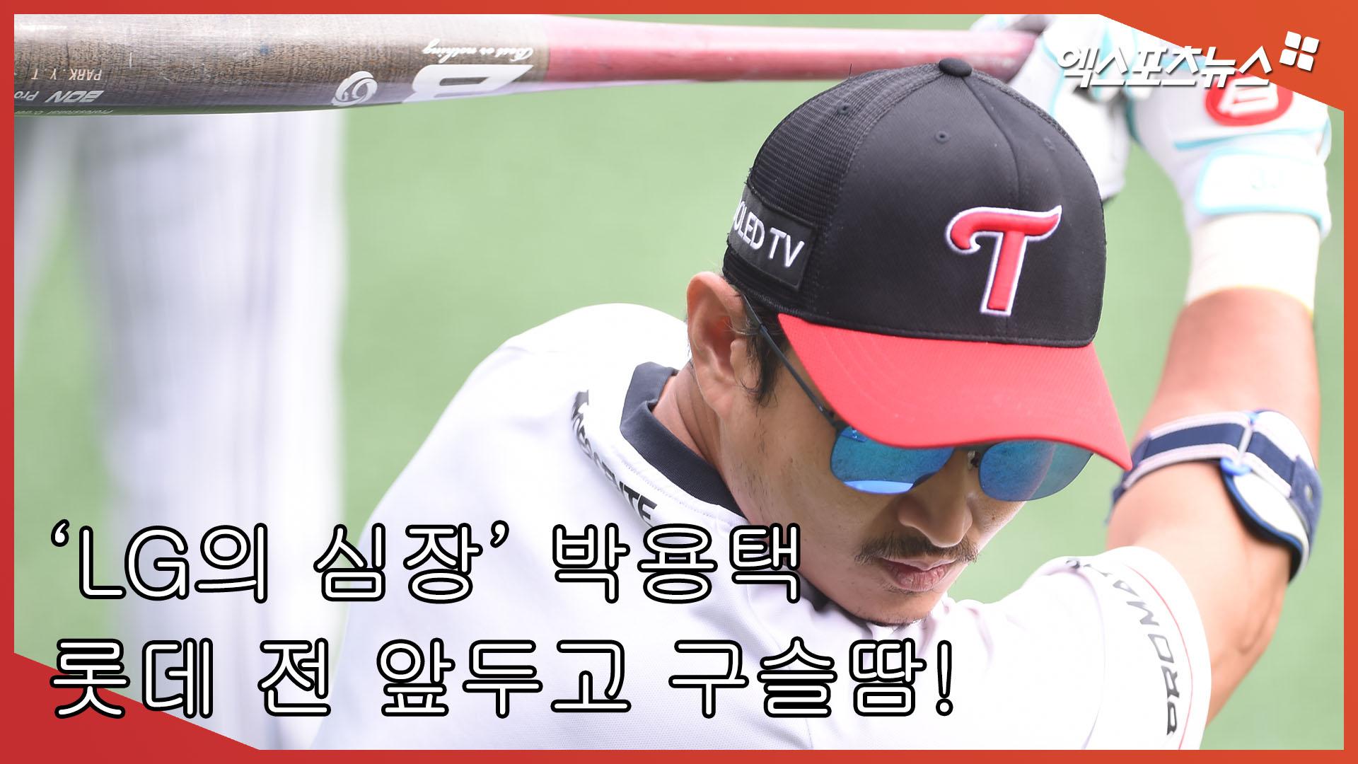 'LG의 심장' 박용택, 꾸준한 몸관리로 2500안타 대기록 눈앞! [엑's 스케치]