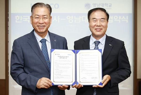 영남대-한국조폐공사, 인재 육성 업무협약 체결