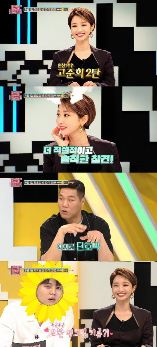 '연애의 참견3'(사진=KBS Joy)
