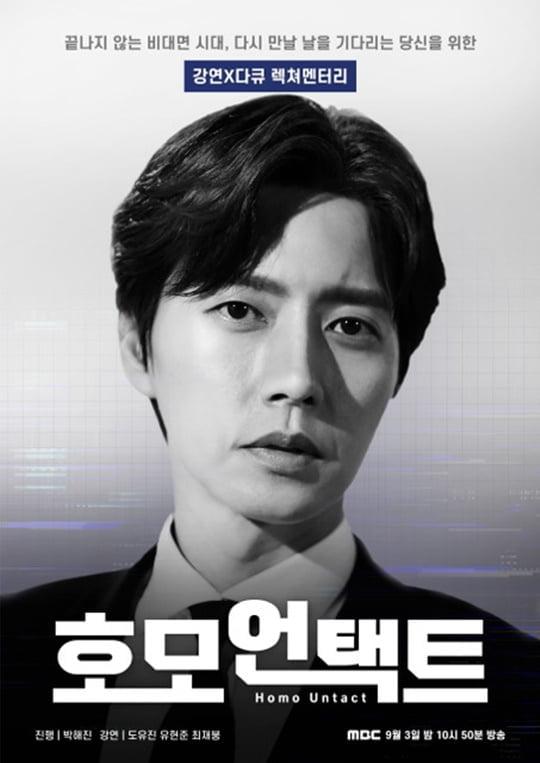 '호모 언택트' 박해진 (사진= MBC 제공)