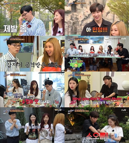 식스센스 (사진=tvN)
