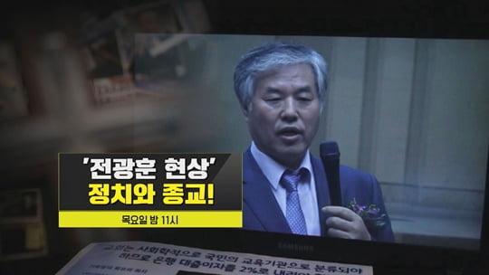 '이규연의 스포트라이트' 전광훈 (사진= JTBC 제공)