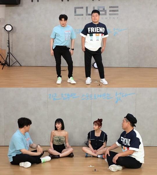 동동신기 (사진=JTBC)