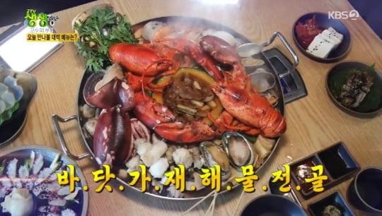 '생생정보'(사진=방송 화면 캡처)