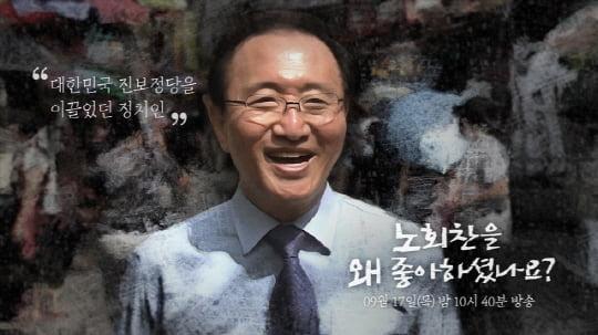'다큐플렉스'(사진=MBC)