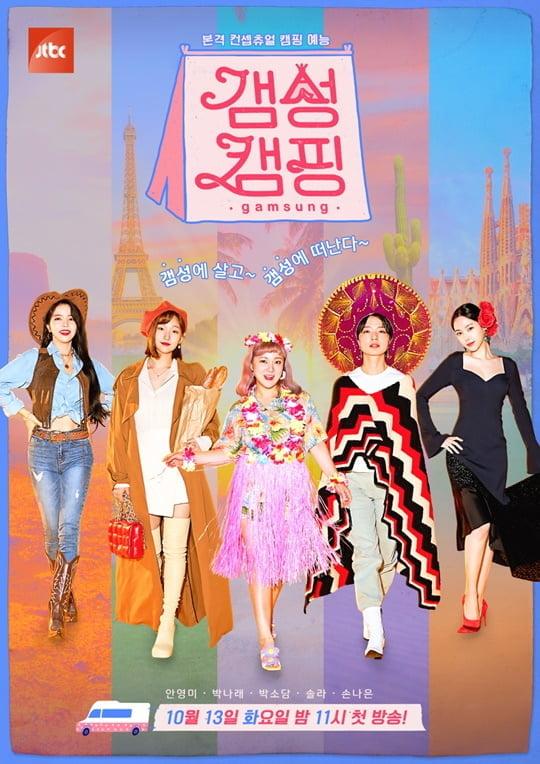 '갬성캠핑' 포스터 (사진= JTBC 제공)