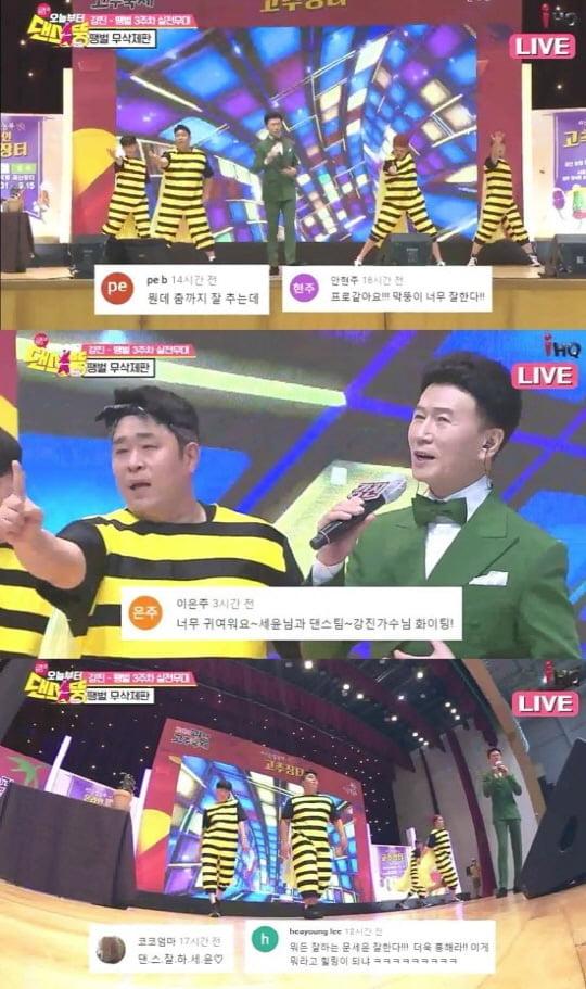 '오늘부터 댄스뚱'(사진=방송 화면 캡처)