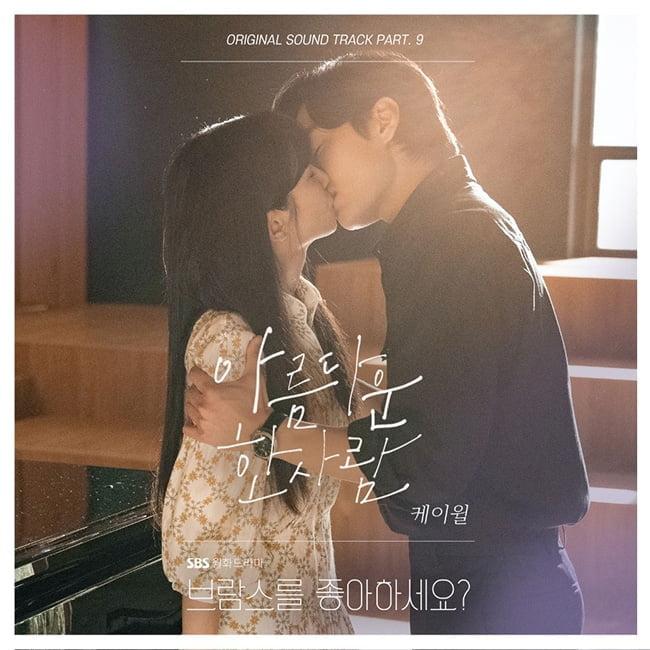 케이윌, 28일 '브람스를 좋아하세요?' OST '아름다운 한 사람' 발매