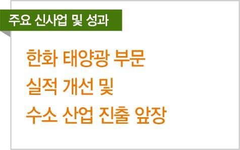 김동관 한화솔루션 부사장, '대박' 친 니콜라 투자로 글로벌 수소 인프라 선점