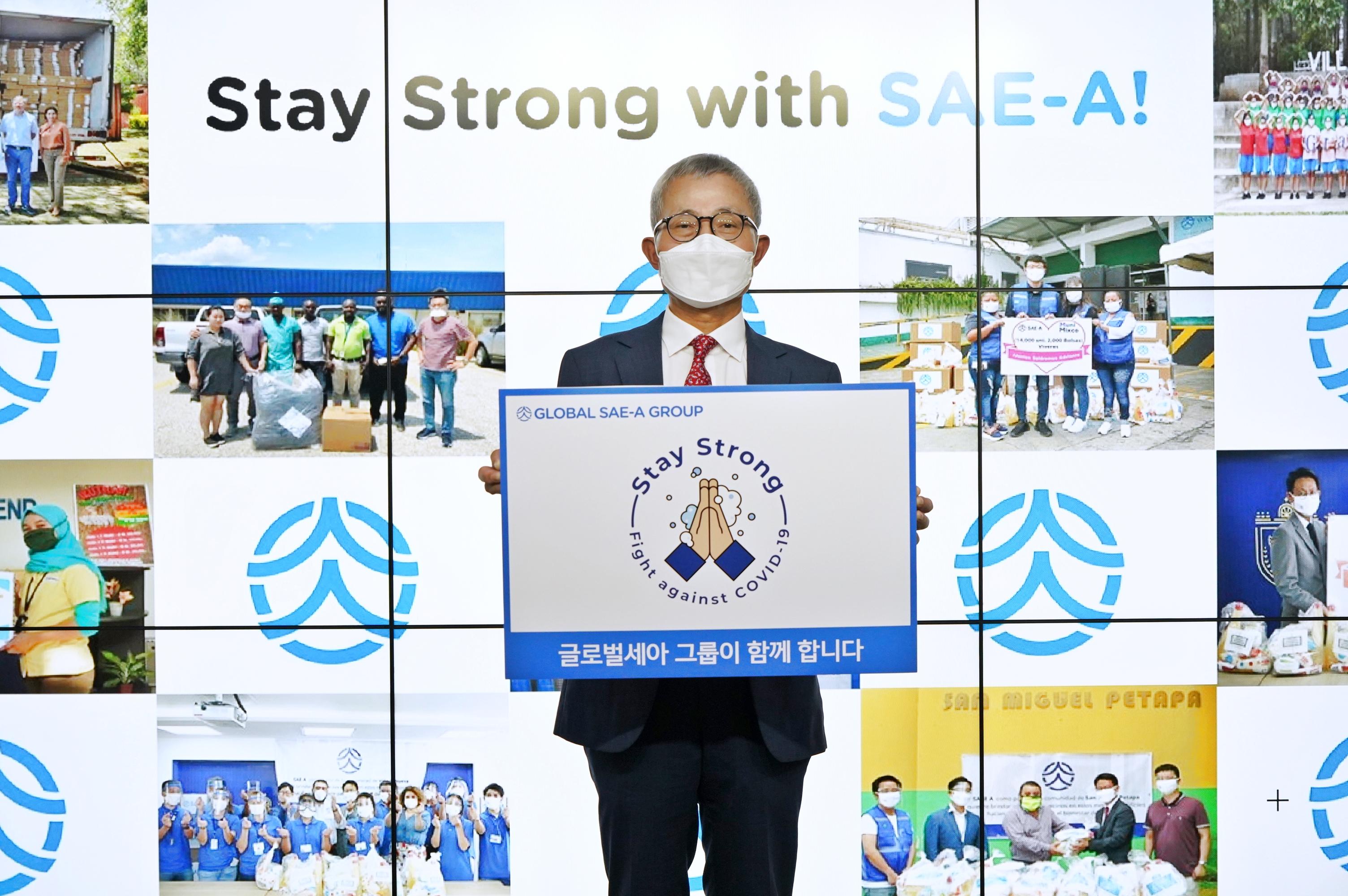 글로벌세아그룹, '스테이 스트롱 캠페인' 동참