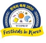 '한국의 100대 지역 축제' 네티즌이 직접 뽑는다