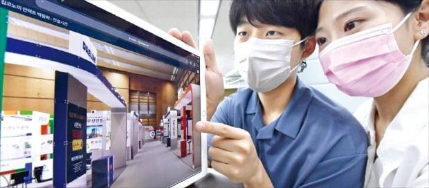 국내 최초의 버추얼 3차원(3D) 전시회로 4일 개막한 '집코노미 언택트 박람회' 전시관을 직장인들이 PC로 관람하고 있다.  김영우 기자 youngwoo@hankyung.com