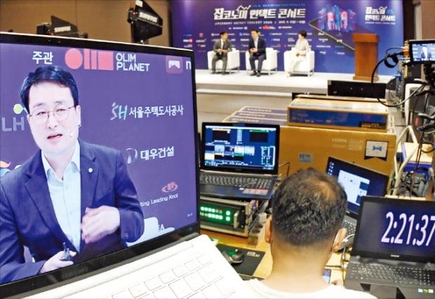 4일 '집코노미 언택트 콘서트'에서 이헌욱 경기주택도시공사 사장의 발표가 유튜브에 생중계되고 있다.  허문찬  기자 sweat@hankyung.com