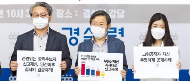 경제정의실천시민연합 관계자들이 14일 서울 동숭동 경실련 사무실에서 21대 국회 초선 의원들의 재산 신고 내역 재검증을 촉구하는 손팻말을 들고 있다.    뉴스1