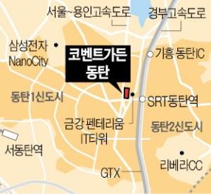 금강주택, 상업시설 '코벤트가든 동탄' 분양