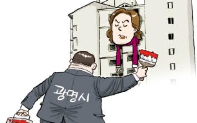 """""""아파트에 노란·주황·빨간색만 칠해라"""" 황당"""