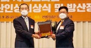 이성수 대표 '자랑스러운 방산인상'