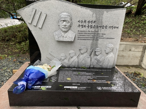 러시아에 임정 초대 총리 이동휘 기념비…경기도·연해주 지원
