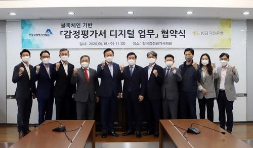 감정평가사협회·국민은행, '종이 없는 감정평가서' 추진