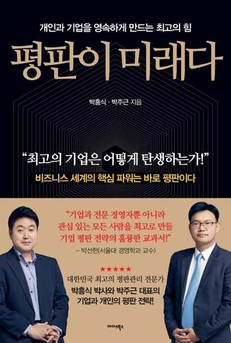 [신간] 유아 낫 언론·평판이 미래다
