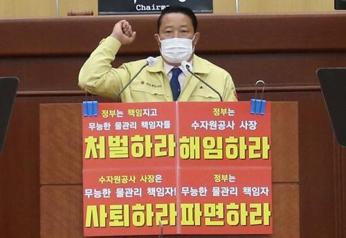 전북도의회, '댐 방류량 조절 실패' 수자원공사 사장 해임 건의