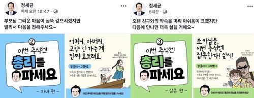 """""""이번 추석엔 총리를 파세요""""…'이동자제' 캠페인 나선 정총리"""
