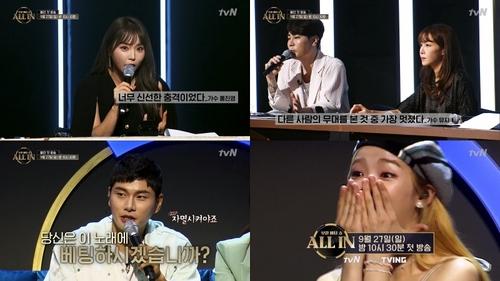 두뇌게임 음악쇼 tvN '올인', 추석 파일럿 편성