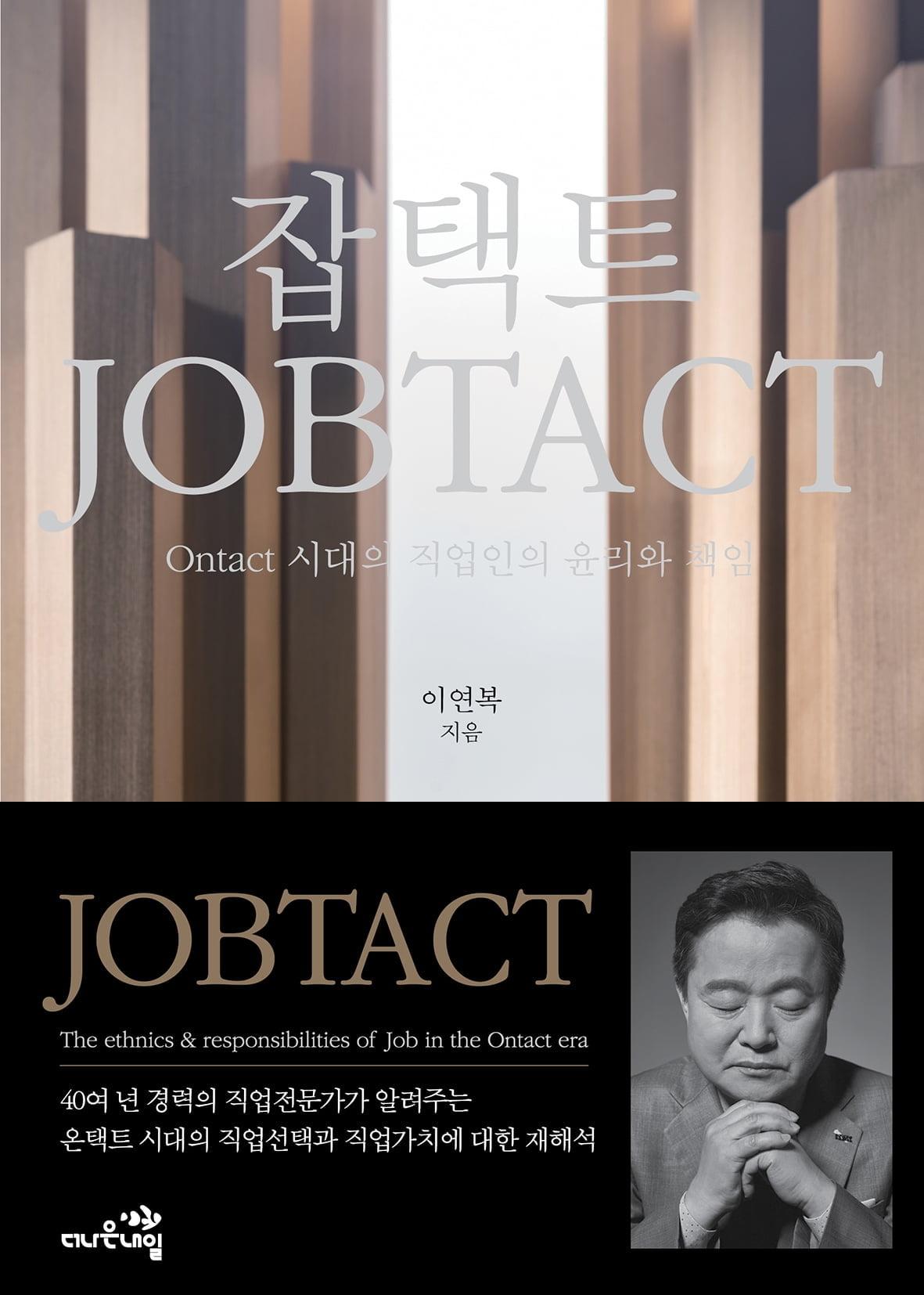 신간<잡택트(JobTact)>.. 온택트 시대에 새로운 직업관을 제시하다