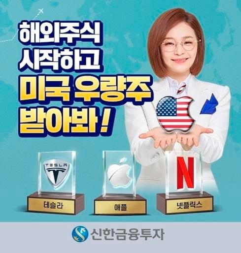 신한금융투자, 미국주식 신규 고객에 3만원 쏜다
