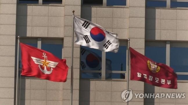 """[전문] 국방부 """"연평도 실종자 피격 후 화장…北 만행 규탄"""""""