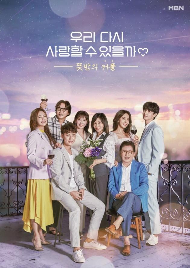 '우리 다시 사랑할 수 있을까3' 포스터./사진제공=MBN