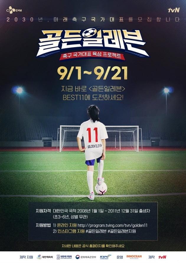 tvN 새 예능프로그램 '골든 일레븐: 축구 국가대표 육성 프로젝트' 메인 포스터. /사진제공=tvN