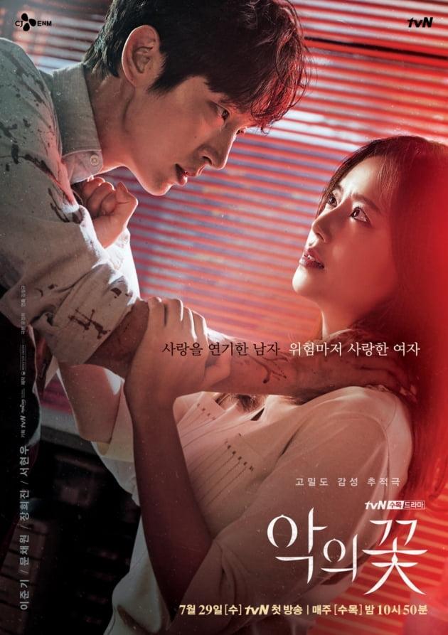 '악의 꽃' 포스터/ 사진=tvN 제공