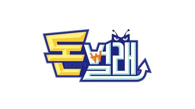 '돈벌래' 로고./사진제공=MBC
