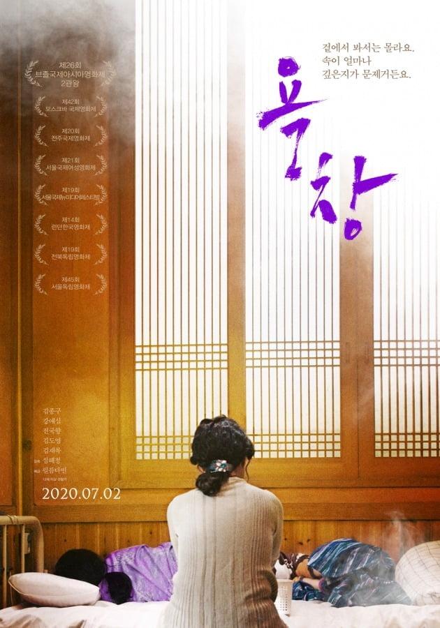 영화 '욕창' 포스터 / 사진제공=필름다빈