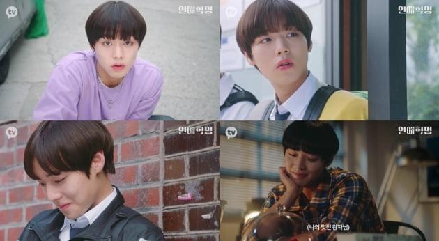 '연애혁명' 박지훈, 웹툰 찢고 나왔다…♥이루비와 로맨스 기대