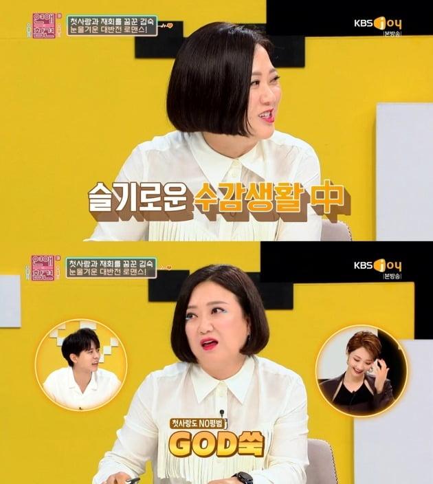 사진= KBS Joy '연애의 참견3' 방송 화면.