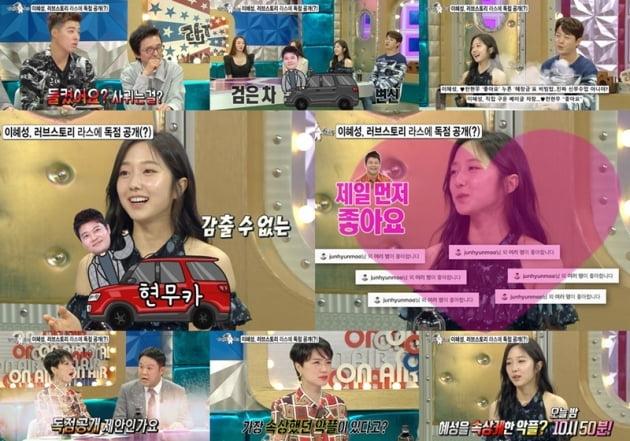 '라디오스타' 이혜성 / 사진 = MBC 제공