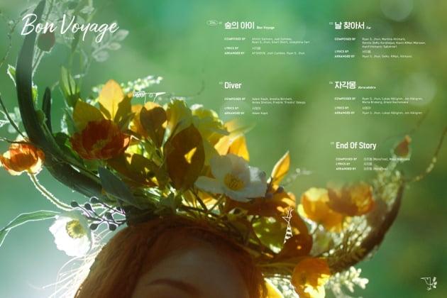 그룹 오마이걸 유아의 'Bon Voyage' 트랙리스트 / 사진제공=WM엔터테인먼트
