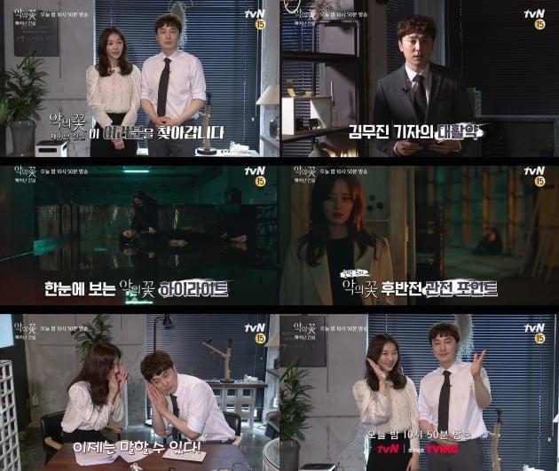 /사진=tvN 수목드라마 '악의 꽃' 스페셜 방송 예고편