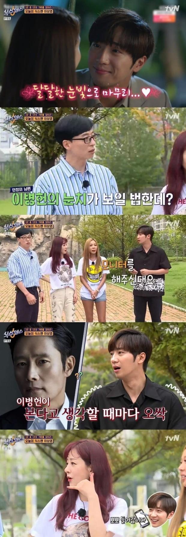 사진=tvN '식스센스' 방송 캡처