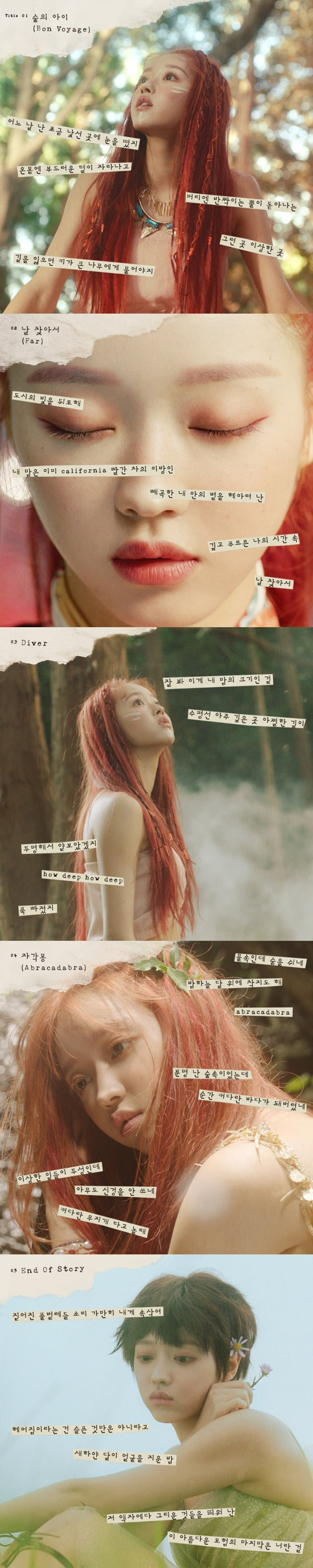 그룹 오마이걸 유아의 '숲의 아이' 가사 티저 / 사진제공=WM엔터테인먼트