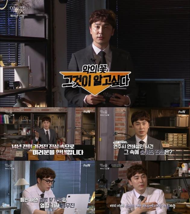 /사진=tvN 수목드라마 '악의 꽃' 스폐셜'깨어난 진실' 방송화면
