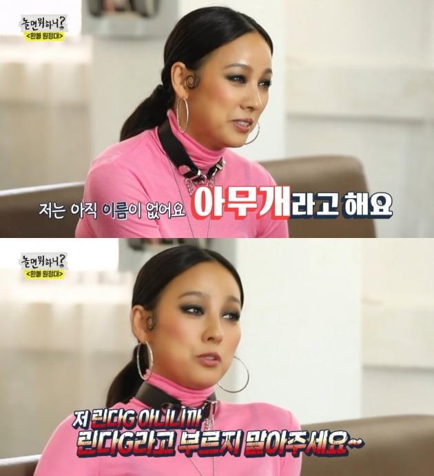'놀면 뭐하니'에 출연한 가수 이효리/ 사진=MBC 캡처